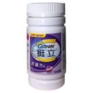 挺立 鈣強力錠 100粒/盒 裸瓶優惠價◆德瑞健康家◆