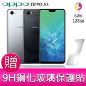 分期0利率 OPPO A3 6.2吋 4G+128G智慧型手機  贈『9H鋼化玻璃保護貼*1』