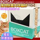 【培菓平價寵物網】國際貓家BOXCAT》綠標強效除臭大球砂貓砂13L10kg/箱