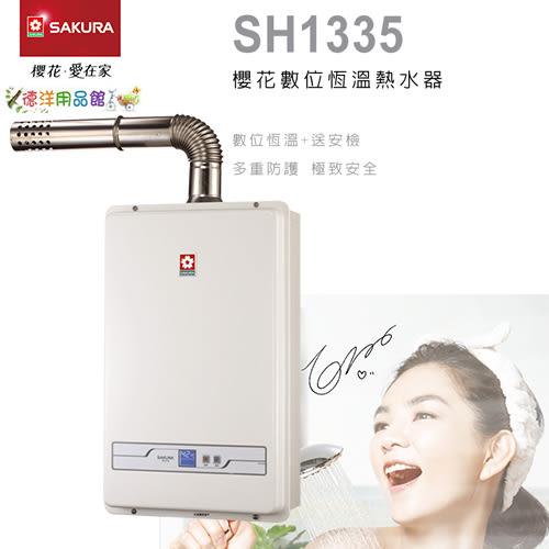 SH-1333/SH-1335 ★只送貨不安裝★櫻花熱水器/送貨限基隆台北新北★6期零利率★