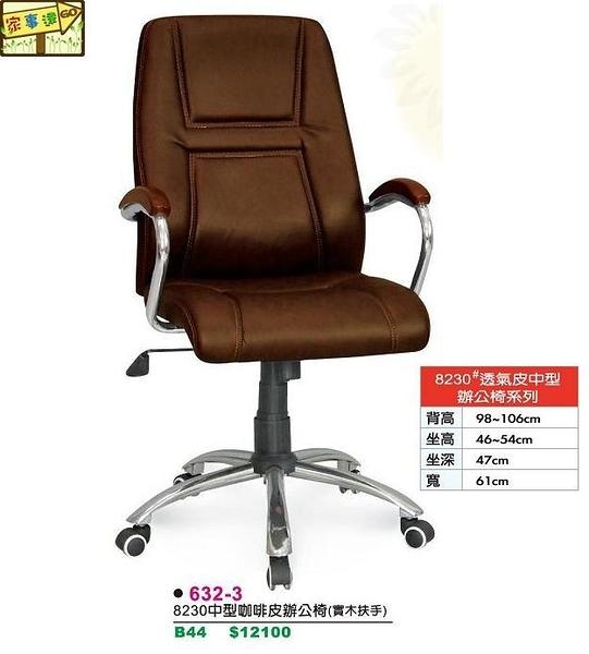 [ 家事達 ]DF-632-3  透氣皮製 高級中型辦公椅-實木扶手 特價 已組裝  電腦椅