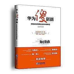 簡體書-十日到貨 R3Y【華為傻創新──持續成功創新企業的中國典範】 9787516413159 企業管理