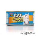 【葛莉思-CATCARE】貓罐-鮪魚+沙丁魚(170g*24入)