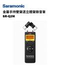 【EC數位】Saramonic 楓笛 SR-Q2M 手持雙聲道立體聲錄音筆 麥克風 LCD 顯示螢幕 3.5mm