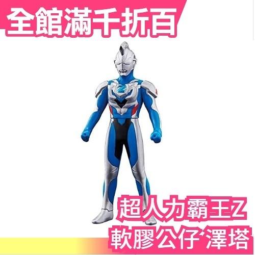 日本【無特典版】超人力霸王Z 軟膠公仔 74 澤塔 原始型態 傑特【小福部屋】