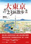(二手書)大東京23區散步