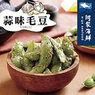 【阿家海鮮】即食毛豆(蒜味)200g/包 外銷日本A級 毛豆 蒜味 下酒菜 零嘴 開胃菜 解凍即食
