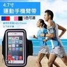 iphone 7 8 Xs 運動臂套 跑步臂套 手機臂帶 觸控螢幕 手臂帶 手機袋 運動臂包 iXs Max 多款可選