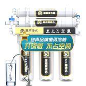 凈水器家用直飲機廚房凈水機自來水過濾器凈化器飲水機濾水器WY【四季生活館】