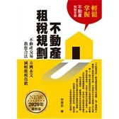 不動產租稅規劃(2020年最新版)
