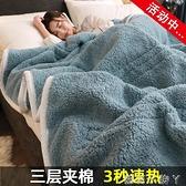 加厚三層毛毯被子珊瑚絨毯雙層法蘭絨冬季保暖辦公室午睡沙發毯子 NMS蘿莉新品