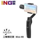 【分期0利率】魔爪 MOZA mini-mi 三軸手機穩定器