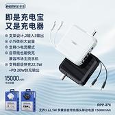 台灣現貨 當天寄出 REMAX睿量 RPP-276 無界3行動電源自帶線 22.5W 15000mAh 充電寶
