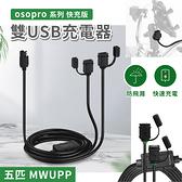 五匹 MWUPP osopro系列 快充版雙USB接頭充電器 充電線 快速充電 機車用充電器 防水充電器