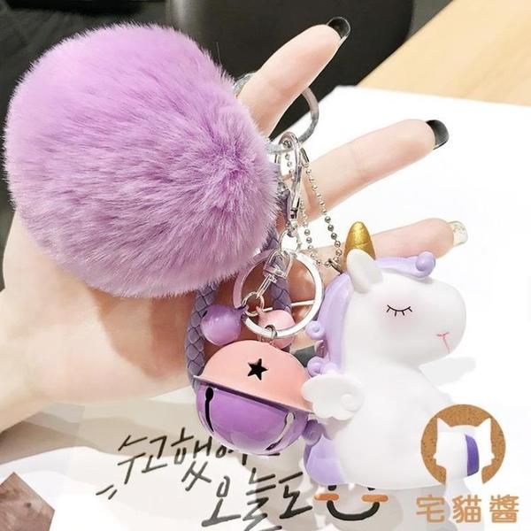 鑰匙扣獨角獸公仔毛球掛件女鑰匙鏈毛絨鈴鐺包包【宅貓醬】