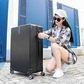 行李箱男超大容量32寸學生拉桿箱萬向輪女30大號旅行密碼皮箱子28 現貨快出