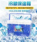保溫箱 車載背奶包保冷保溫箱冷藏箱家用戶外冰箱外賣便攜保鮮釣魚大小號igo 維科特3C