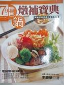 【書寶二手書T7/餐飲_D7X】電鍋燉補寶典_李慶華