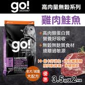 【毛麻吉寵物舖】Go! 85%高肉量無穀系列 雞肉鮭魚 老犬/減重配方 3.5磅兩件優惠組-WDJ推薦 狗飼料