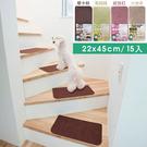范登伯格 日本巧樂貼止滑樓梯墊-共四色-...