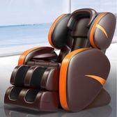 一人曲按摩椅家用全自動太空艙全身多功能揉捏電動沙發老人按摩器QM『摩登大道』