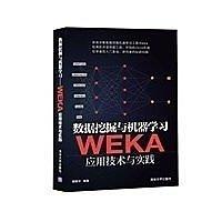 簡體書-十日到貨 R3YY【數據挖掘與機器學習——WEKA應用技術與實踐】 9787302371748 清華大學