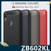 ASUS ZenFone Max Pro ZB602KL 戰神碳纖保護套 軟殼 金屬髮絲紋 軟硬組合 矽膠套 手機套 手機殼