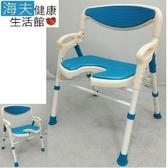 【海夫】富士康 富士康 折疊式 扶手 EVA靠背 開口洗澡椅(FZK-178)