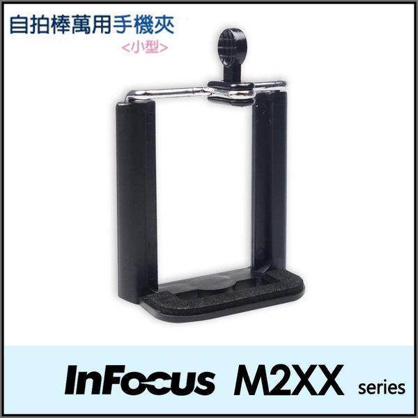 ◆手機自拍夾/固定夾/雲台/自拍棒雲台/鴻海 InFocus M2/M250/亞太版 M2+/M210