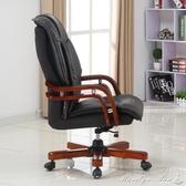 辦公椅 午休大班椅 經理主管椅 家用真皮老板椅 休閑電腦椅子 YXS交換禮物