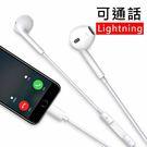 原廠品質 低音澎湃高音細膩Iphone X I7+ I8 Plus Lighting 線控耳機可接聽電話【H81136】