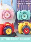 流行兒童相機泡泡機 燈光音樂泡泡相機玩具泡泡機泡泡機抖音同款  【端午節特惠】