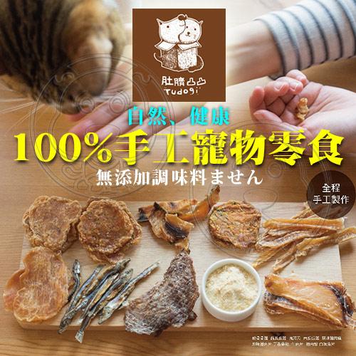 此商品48小時內快速出貨》肚臍凸凸》雞肉/魚肉/牛肉系列100%手工寵物零食