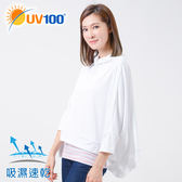 UV100 防曬 抗UV-休閒二合一披巾罩衫-女