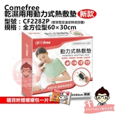 Comefree 康芙麗 動力式熱敷墊 定時定溫 CF2282-30x60cm 關節用【醫妝世家】