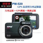 【愛車族購物網】掃瞄者 PM-520 GPS測速+行車記錄器 -1080P高解析(送16G記憶卡)