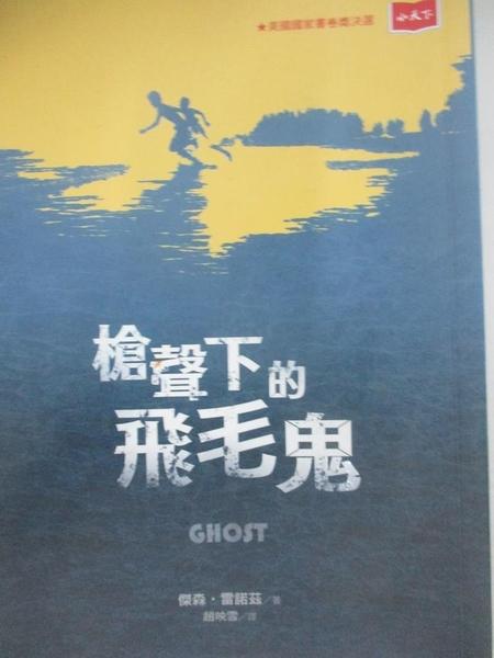 【書寶二手書T8/兒童文學_BED】槍聲下的飛毛鬼_傑森‧雷諾茲,  趙映雪
