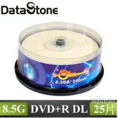 ◆全館免運費◆精選日本版 DataStone 正A級 DVD+R 8X DL 8.5GB 單面雙層 燒錄片(25片布丁桶X1)