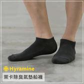 貝柔 機能抗菌萊卡除臭襪  船型踝襪款【瑞昌藥局】016759 男女適用(P2215) 氣墊運動襪