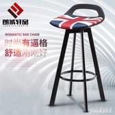 吧臺椅仿實木吧椅酒吧椅子 現代簡約鐵藝吧凳 創意凳子家用高腳凳 qf26824【pink領袖衣社】