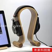 耳機支架 木制耳機架 展示架頭戴式U型掛架通用游戲耳麥塞創意木質支架座子 米家