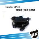黑熊數位 Canon LPE8 假電池電源供應器 650D 550D 700D X5 X6