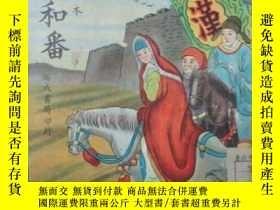 二手書博民逛書店罕見昭君和番Y231009 臺北市圖書館 瑞成書局 出版1949