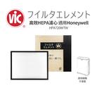 VIC 高效HEPA濾心 適用Honeywell HPA-720WTW 規格同HRF-Q720