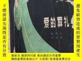 二手書博民逛書店罕見愛的葬禮Y20509 張笑天,韋連城著 春風文藝出版社 出版