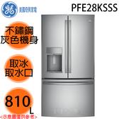 【美國奇異GE】810L 法式三門冰箱 PFE28KSSS 不鏽鋼門板灰色機身 送基本安裝