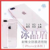 新機到貨 冰晶盾 iPhoneXS XS Max XR 保護殼 D34 iPhone8 iPhone7 i6 i7 se 5s i5 6s手機殼