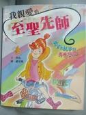 【書寶二手書T7/兒童文學_YJJ】我親愛的至聖先師-南子與孔子的青春物語_哲也