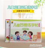 兒童寫字本漢字練字本幼兒園學前描紅本小學生字帖一年級同步全套    傑克型男館