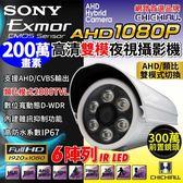 ~CHICHIAU ~AHD 1080P SONY 200 萬畫素2000TVL 類比2000 條解析度雙模切換6 陣列燈紅外線夜視攝影機